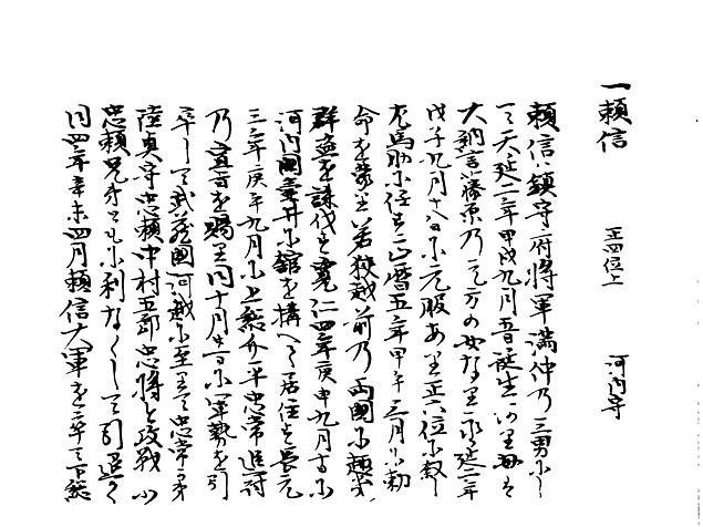 山名家譜 P008, 524.jpg