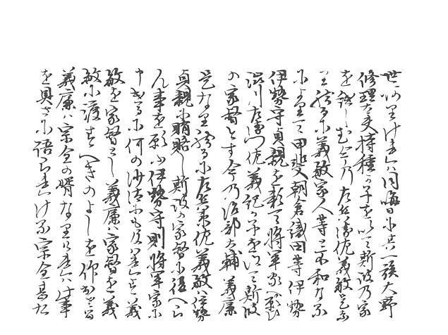 山名家譜 P116, 633.jpg