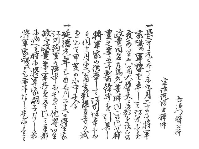 山名家譜 P138, 655.jpg