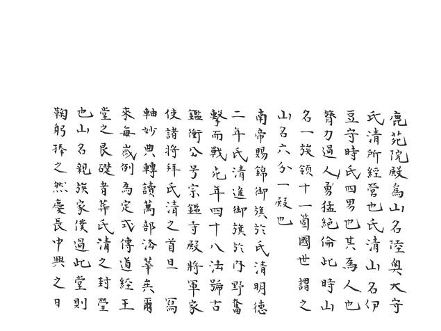 山名家譜 P196, 710.jpg