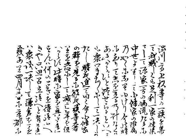 山名家譜 P041, 558.jpg