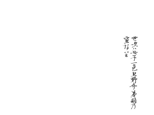 山名家譜 P141, 658.jpg