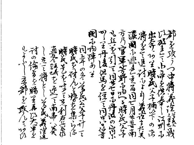 山名家譜 P061, 578.jpg