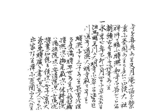 山名家譜 P097, 614.jpg