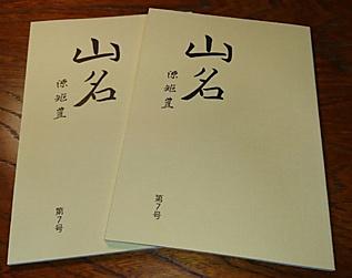 会誌『山名第7号』, 1325.jpg