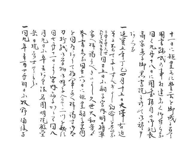 山名家譜 P194, 708.jpg