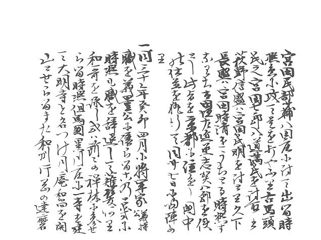 山名家譜 P096, 613.jpg