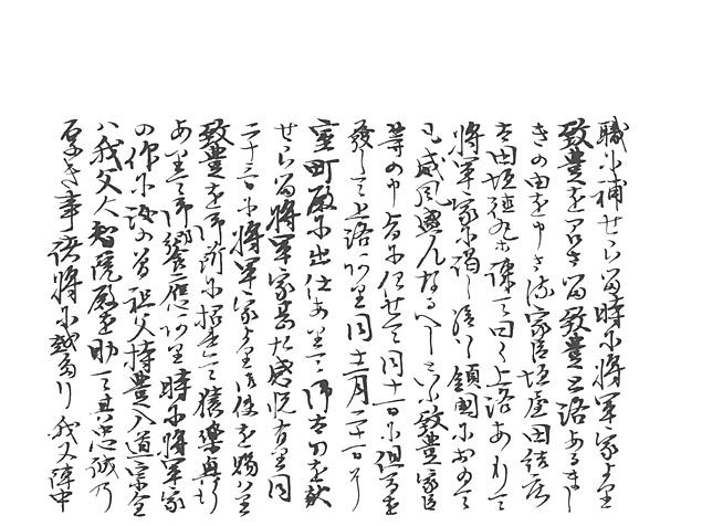 山名家譜 P145, 661.jpg