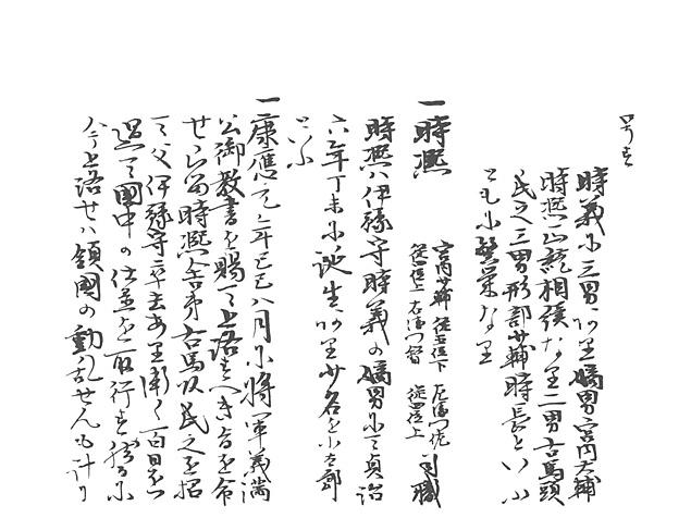 山名家譜 P080, 597.jpg