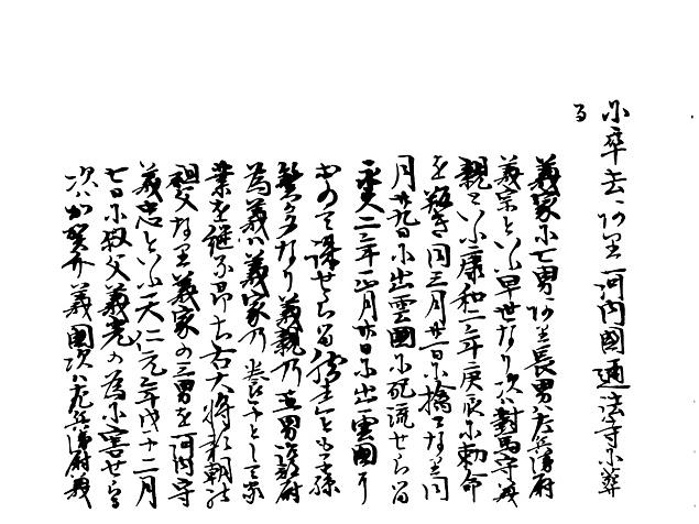 山名家譜 P016, 532.jpg