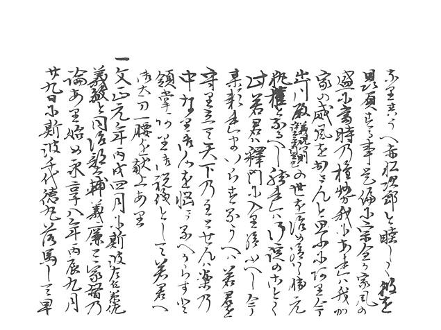 山名家譜 P115, 632.jpg