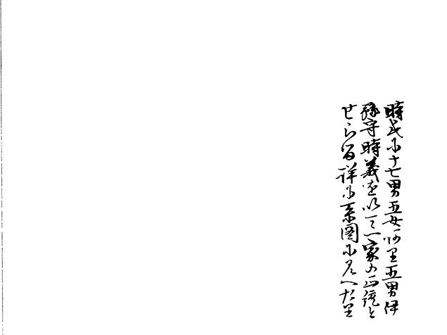 山名家譜 P075, 592.jpg