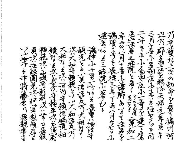 山名家譜 P007, 523.jpg