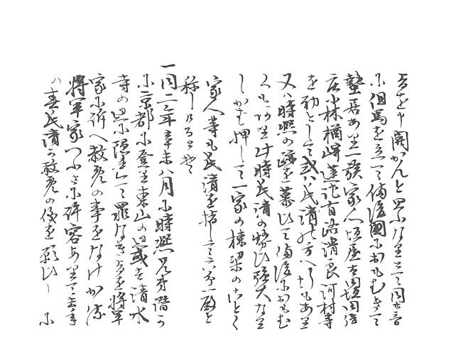 山名家譜 P083, 600.jpg