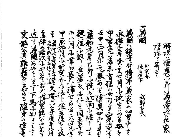 山名家譜 P017, 533.jpg
