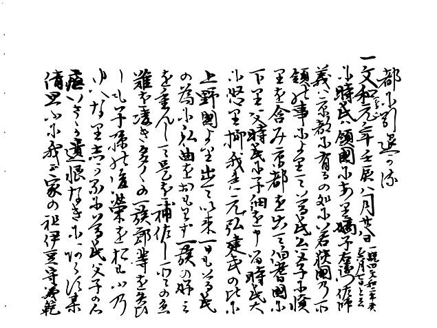山名家譜 P056, 573.jpg