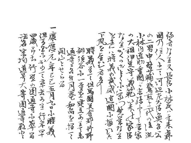 山名家譜 P079, 596.jpg