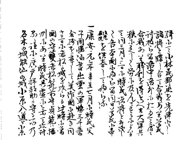 山名家譜 P065, 582.jpg