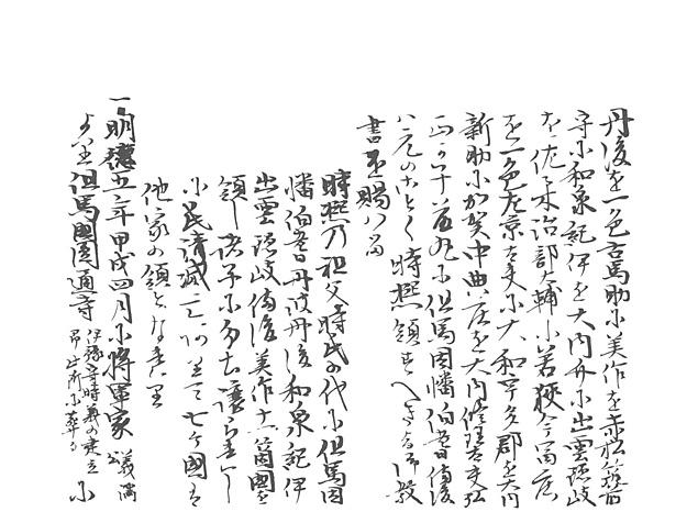 山名家譜 P093, 610.jpg