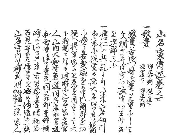 山名家譜 P143, 659.jpg