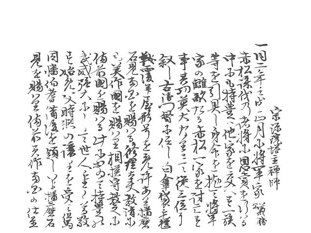 山名家譜 P103, 620.jpg