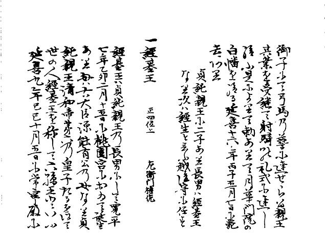 山名家譜 P003, 519.jpg