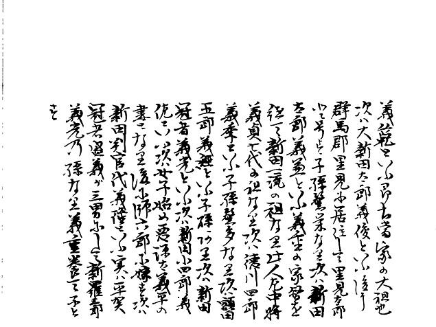 山名家譜 P023, 539.jpg