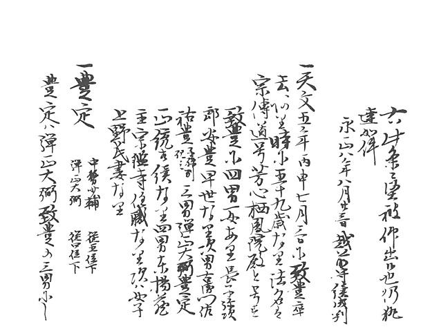 山名家譜 P150, 666.jpg