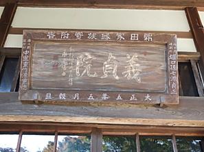 本堂の扁額・金龍寺, 1260.JPG