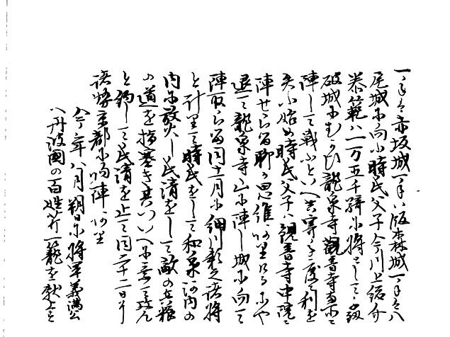 山名家譜 P073, 590.jpg