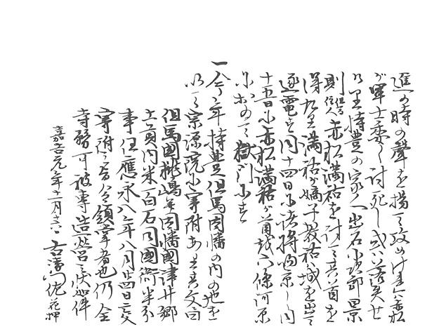 山名家譜 P102, 619.jpg