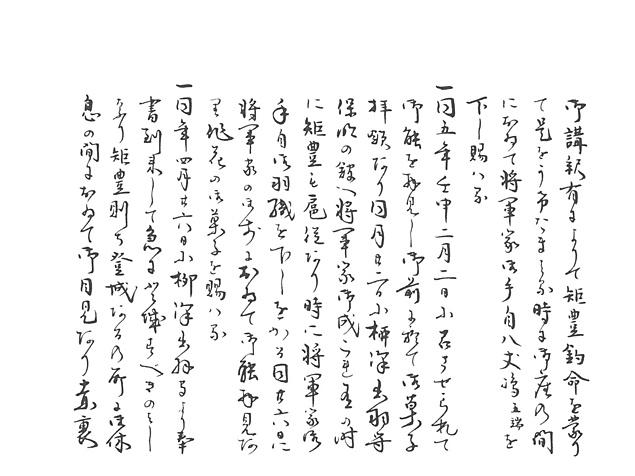 山名家譜 P202, 716.jpg
