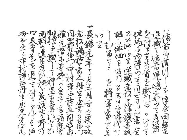 山名家譜 P110, 627.jpg