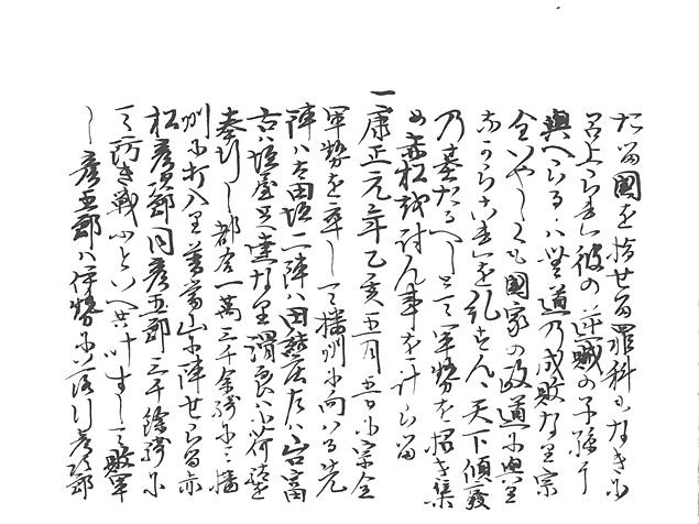 山名家譜 P109, 626.jpg