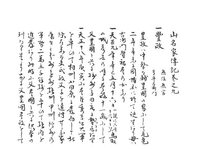 山名家譜 P187, 701.jpg