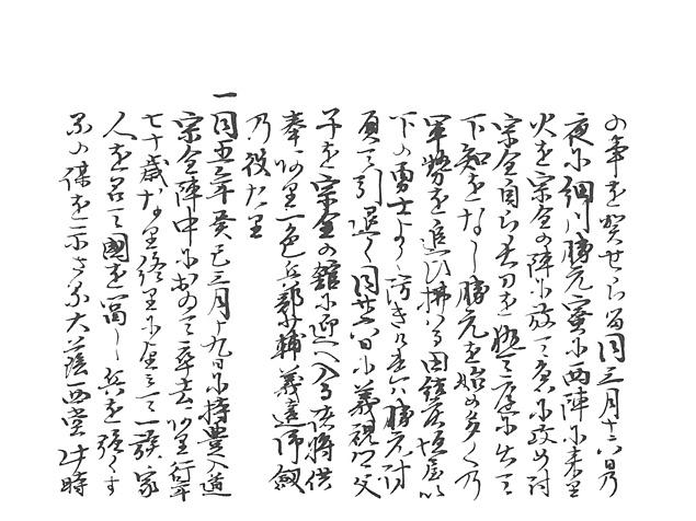 山名家譜 P130, 646.jpg
