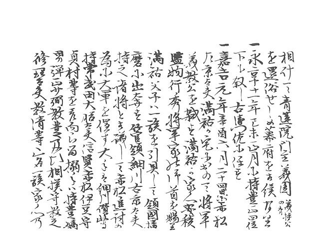 山名家譜 P100, 617.jpg