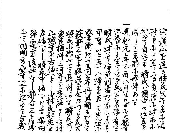 山名家譜 P053, 570.jpg
