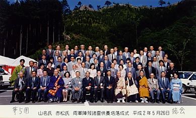 山名赤松両軍慰霊塔落成式, 398.jpg