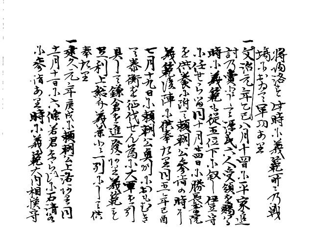 山名家譜 P027, 543.jpg