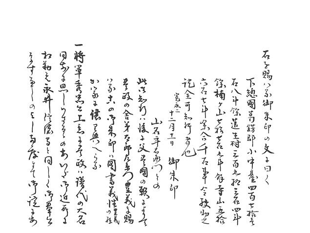 山名家譜 P189, 703.jpg