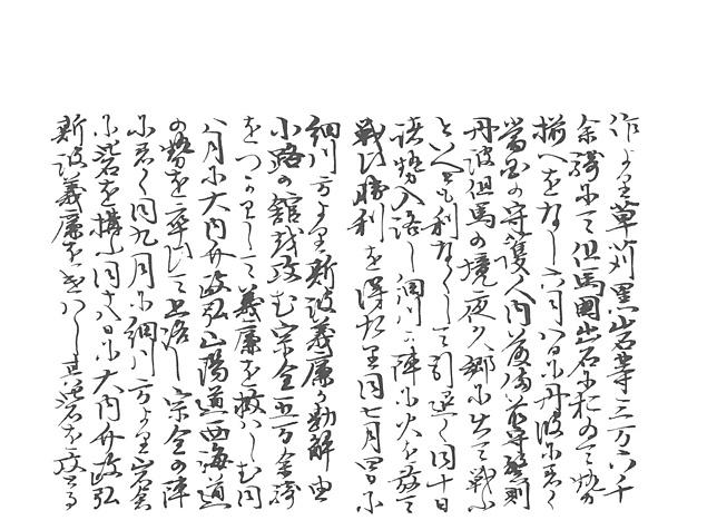 山名家譜 P126, 643.jpg