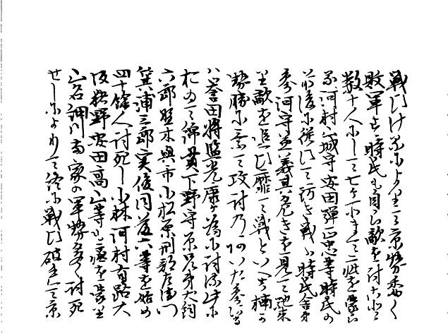 山名家譜 P055, 572.jpg