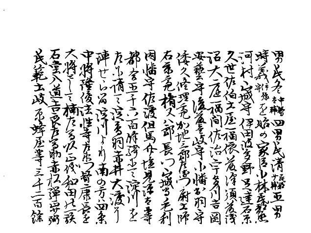 山名家譜 P064, 581.jpg