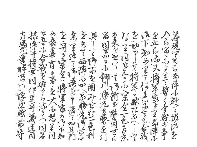 山名家譜 P122, 639.jpg