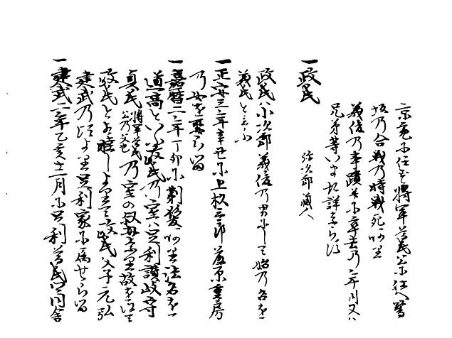 山名家譜 P036, 552.jpg