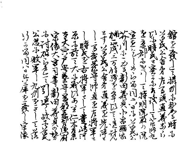 山名家譜 P046, 563.jpg