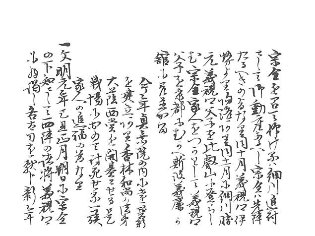 山名家譜 P128, 645.jpg