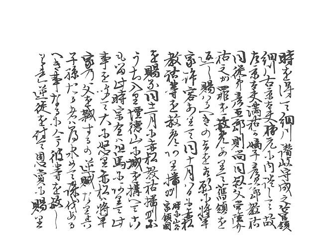 山名家譜 P108, 625.jpg