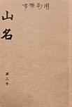 山名第3号, 1102.jpg